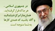 فرمان های فرهنگی رهبری نه دی هشتاد و هشت www.881009.ir